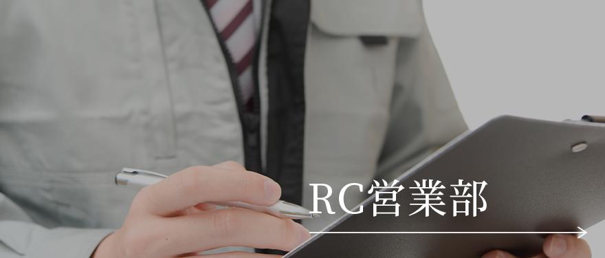 RC営業部