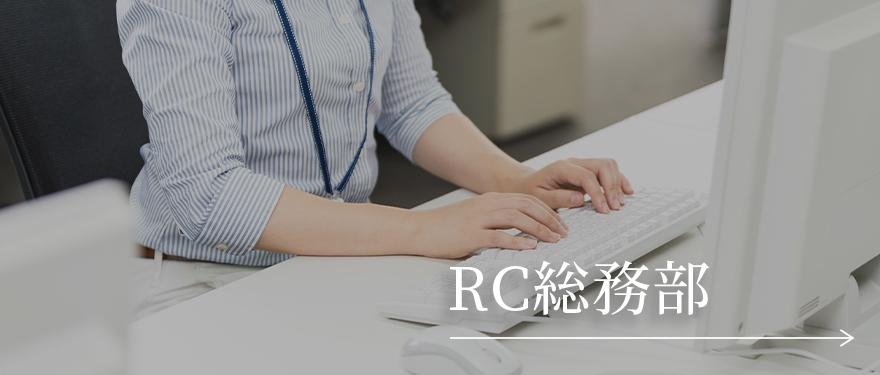 RC総務部